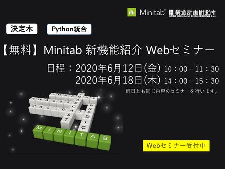 【無料】Minitab 新機能紹介 Webセミナーのお知らせ