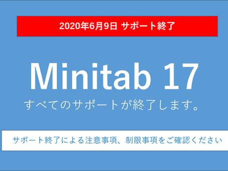 Minitab 17 製品サポート終了のお知らせ