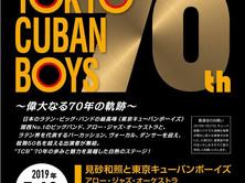 7/12 東京キューバンボーイズ結成70周年記念コンサート