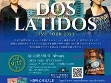 DOS LATIDOS 大阪・神戸・刈谷公演についての最新情報(時間変更等)
