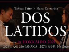 <DOS LATIDOS 北海道公演 2021 有観客ライブ+生配信>2/26札幌 27苫小牧