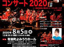 東京キューバンボーイズ8/5公演再延期