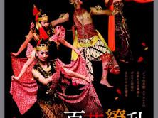 11/18 百花繚乱〜ジャワ島の音楽と舞踊