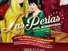 ラス・ペルラス 名古屋・飯田公演
