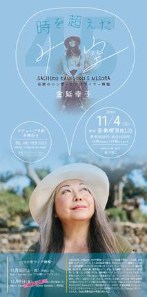 金延幸子 Japan Tour2018 Flyer
