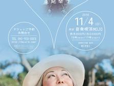 伝説のシンガー 金延幸子 来日公演