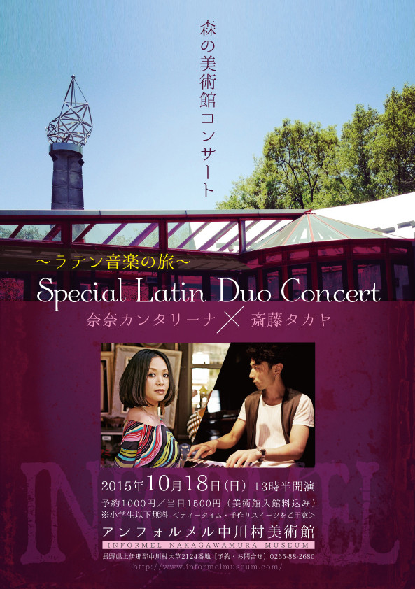 Piano Duo Concert Flyer