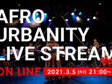 2021年 AfroUrbanity ライブ・オンライン第三弾、プレミア公開決定!