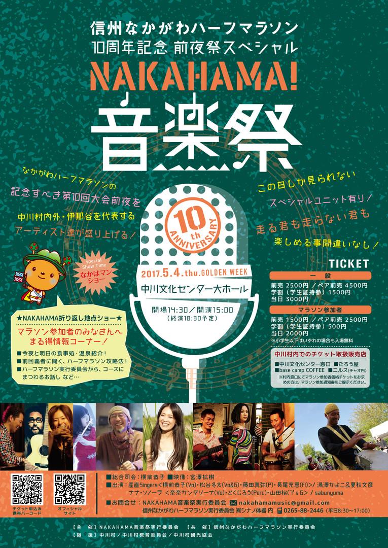 NAKAHAMA音楽祭 フライヤー