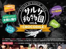 5/5 サルサ動物園 vol,4 みんな集まれこどもの日!