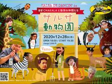 12/28 サルサ動物園~ほぼCHAKALAとゆかいな仲間たち~