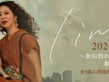 要注目!新たな R&B/SOUL 女性シンガー sio'n(シオン)待望のデビューアルバム 2020年9月27日リリース!