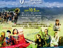 10/5 秋の信州 NAKAGAWA JAZZ FESTIVAL 2019