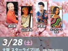 Jazz Con Clave+Nana Cantarina ライブ情報
