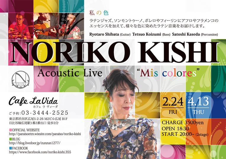 Kishi_A5flyer_0224_olCS6.jpg