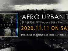 AfroUrbanity 連続配信第三弾 11/11リリース!
