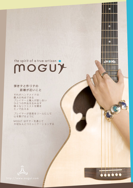 MOGUT Guitar Flyer