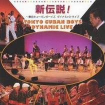 新伝説!~東京キューバンボーイズ ダイナミック・ライブ
