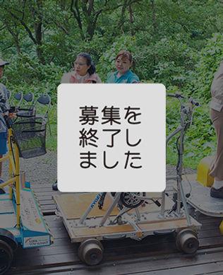 レイルバイク_募集終了.jpg