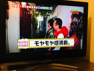 「モヤモヤさまぁ〜ず2」で紹介されました!!