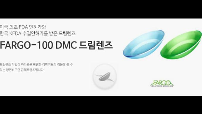 DMC Fargo-100(드림렌즈)