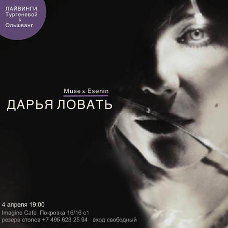 Дарья Ловать MUSE & ESENIN в Imagine 04 апреля в 19-00