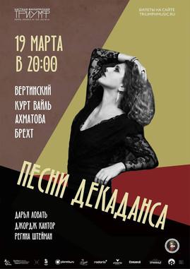 Гастроли в Перми 19 марта в 20:00