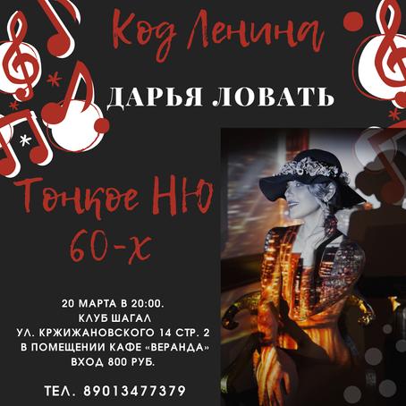 """20 марта в 20:00 """"Тонкое НЮ 60-х"""""""