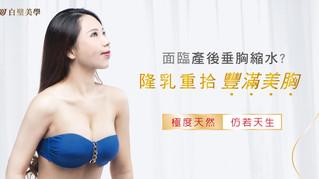 面臨產後垂胸縮水 | 隆乳重拾豐滿美胸