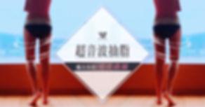 2018.06.19-抽脂廣告(無價格).jpg