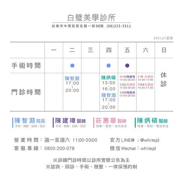 台南門診時間表2021.01-01.jpg