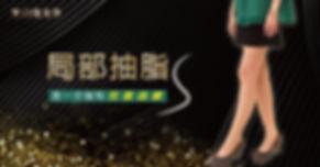 局部抽脂1200x627(官網用)-01.jpg