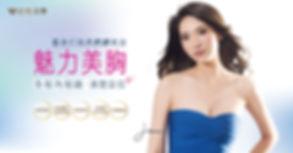 隆乳廣告-1200x627-2.jpg