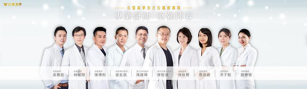 醫師團隊.jpg