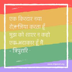 ek kirdar naya roz jiya karta hoon by tripurari