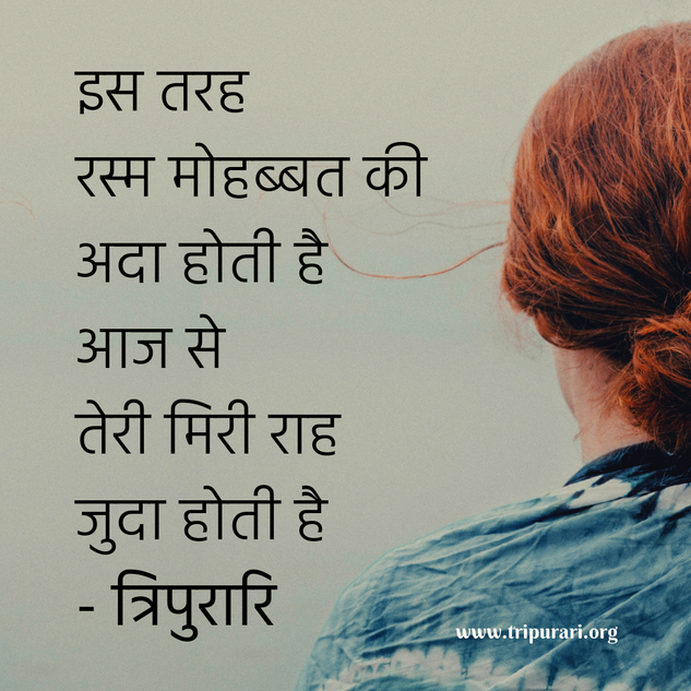 is tarah rasm mohabbat ki ada hotihai by tripurari