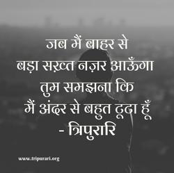 jab main bahar se bada sakht nazar aaunga by tripurari