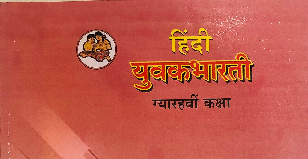 Maharashtra Board 11th Class Hindi Textbook