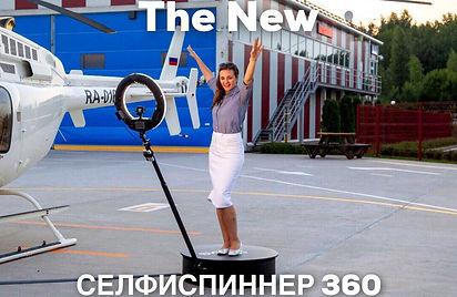 #СелфиВидеоСпинеркоторый кружится и делает видеоролики с эффектом#SlowMo! Самая привлекательная активность 2018 года! Аренда в Казани и городах Поволжья.