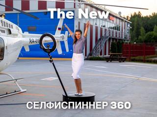 Attention! The NEW Spinner 360!Скорей смотрите пост:)