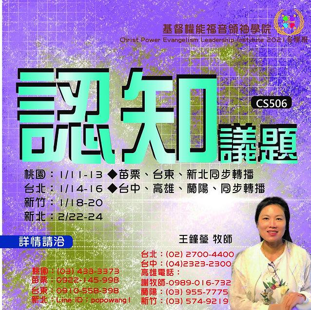 2021冬季班_201224_28.jpg