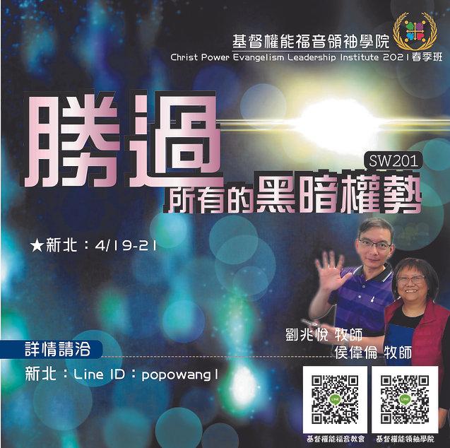 2021春 劉兆悅 牧師  侯偉倫 牧師 SW201.jpg