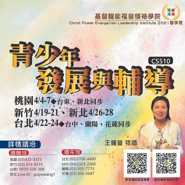 2021春 王鐘瑩 牧師.jpg