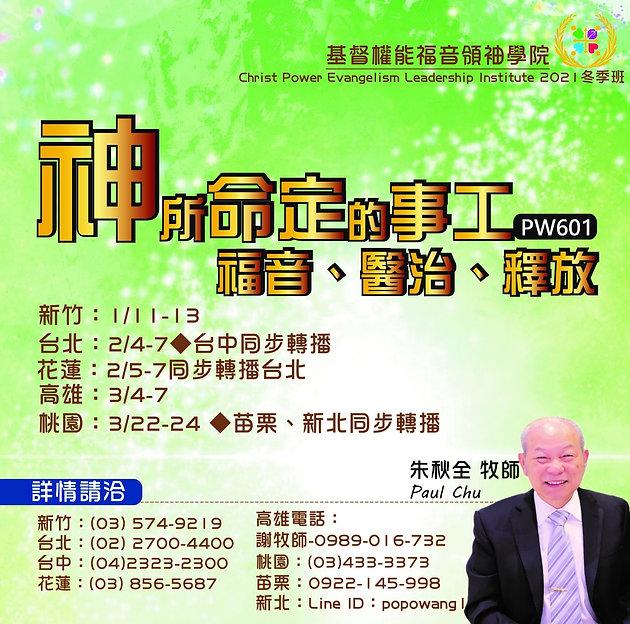 2021冬季班_201224_3.jpg