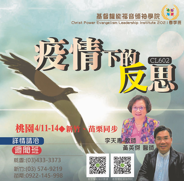 2021春 李天惠 牧師 黃英傑 醫師.jpg