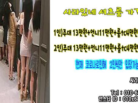 강남유흥란제리셔츠룸 가격안내★세븐부장010-6826-0488