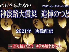 【予告】「阪神大震災追悼の集い」オンラインで配信した反響をご報告