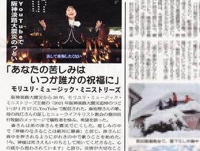 「阪神淡路大震災追悼の集い」がクリスチャン新聞1面に掲載されました!