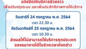 ธนาคารกรุงเทพ แจ้งปิดให้บริการชั่วคราวปรับปรุงระบบ 24 -25ก.ค.นี้