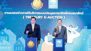ธนารักษ์ผนึกกรุงไทยพัฒนาระบบประมูลทรัพย์ออนไลน์ Real Time ครั้งแรก